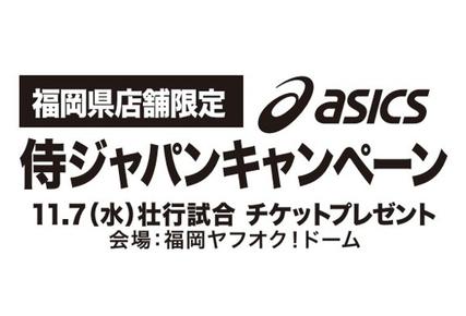 【福岡県店舗限定】ASICS 侍ジャパンキャンペーン