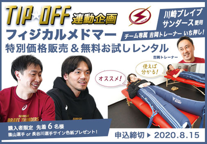 フィジカルメドマー 特別価格販売&無料お試しレンタルキャンペーン