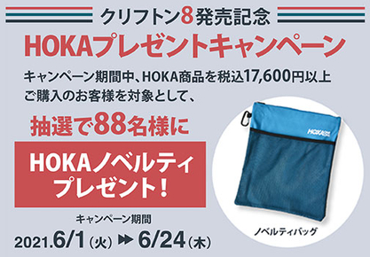 クリフトン8発売記念 HOKAプレゼントキャンペーン