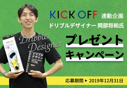 KICKOFF連動企画★ドリブルデザイナー岡部将和氏プレゼントキャンペーン