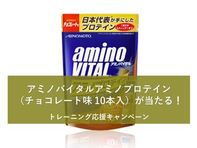 20名様に「アミノバイタル アミノプロテイン」が当たる!秋のトレーニングキャンペーン