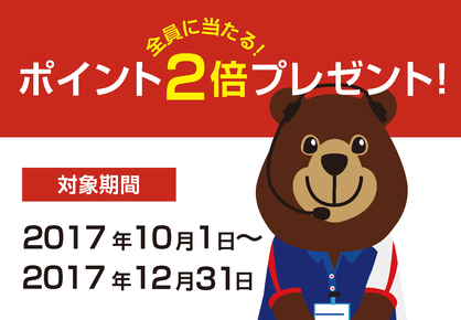 JBA会員限定!部活生応援「秋の2大キャンペーン」全員に当たる!ポイント2倍プレゼント!
