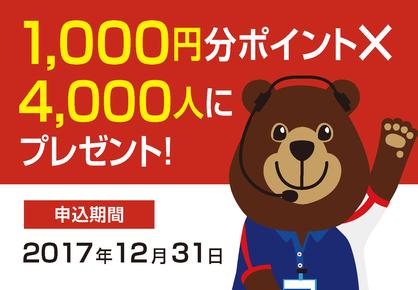 JBA会員限定!部活生応援「秋の2大キャンペーン」全員に当たる!4000人に1000円分ポイントプレゼント!