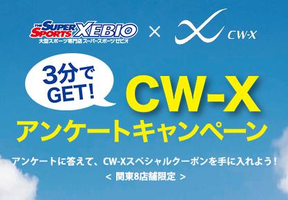 CW-Xアンケートキャンペーン<関東8店舗限定>