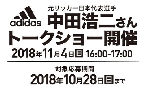 アディダスフットボール中田浩二トークショー&写真撮影会