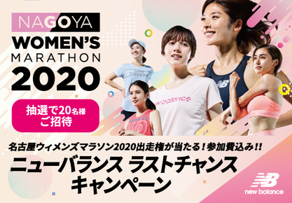 名古屋ウィメンズマラソン2020ラストチャンスキャンペーン