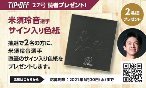 TIPOFF27号 米須玲音選手のサイン入り色紙(2名)プレゼント!企画