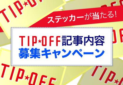 『TIPOFF』記事内容募集キャンペーン