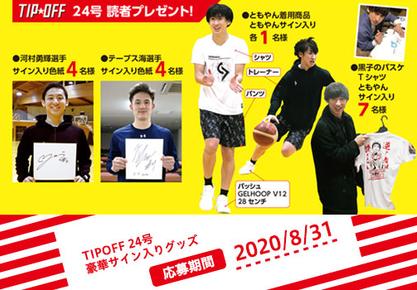 TIPOFF24号 読者プレゼントキャンペーン