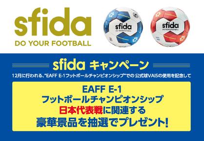 "SFIDAキャンペーン ""EAFF E-1フットボールチャンピオンシップ日本代表戦""に関連する豪華景品をプレゼント!"