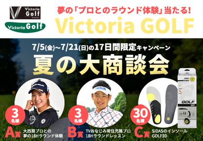 夢の「プロとのラウンド体験」当たる!Victoria Golf夏の大商談会