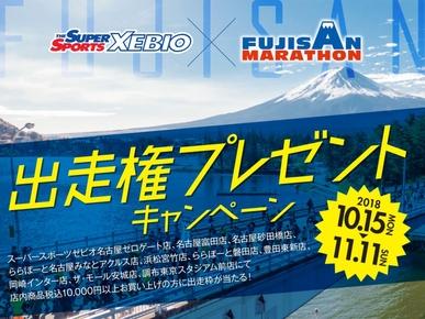 スーパースポーツゼビオ × 富士山マラソン出走権プレゼントキャンペーン