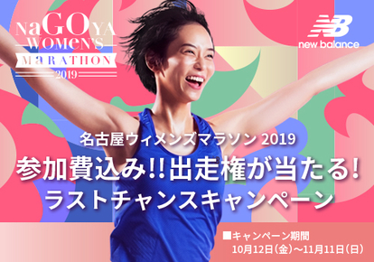 名古屋ウィメンズマラソン2019 参加費込み!!出走権があたる!ラストチャンスキャンペーン