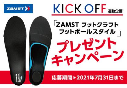 KICKOFF連動企画「ZAMSTインソール フットクラフト フットボールスタイル」プレゼントキャンペーン