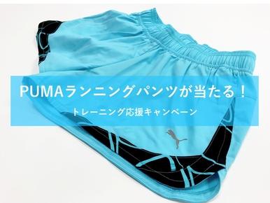 PUMAランニングパンツが当たる!トレーニング応援キャンペーン