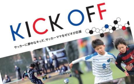KICKOFF読者限定!JFA第42回全日本U-12サッカー選手権大会記念シャツオーダー受付フォーム