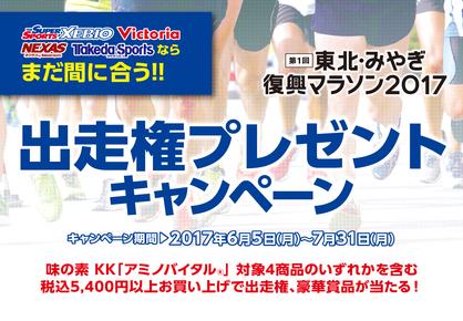 第1回東北・みやぎ復興マラソン出走権プレゼントキャンペーン