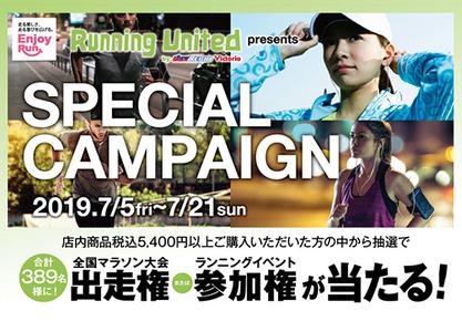 RunningUnited Presents 全国マラソン大会出走権またはランニングイベント参加権が当たるスペシャルキャンペーン