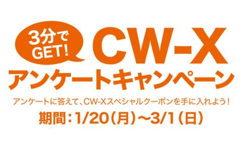 CW-X 機能性タイツ1,000円OFF!アンケートキャンペーン