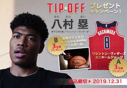 バスケットボール男子日本代表/ワシントン・ウィザーズ 八村塁 豪華賞品のプレゼントキャンペーン
