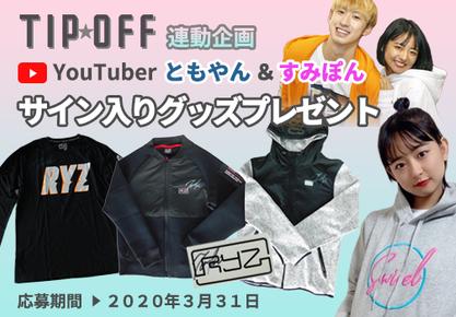 ★TIPOFF連動企画★ Youtuberともやん&すみぽんサイン入りグッズプレゼント!